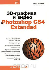 скачать 3D-графика и видео в Photoshop CS4 Extended