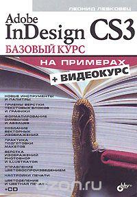 Adobe InDesign CS3. Базовый курс на примерах (+ CD-ROM)