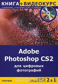 скачать Adobe Photoshop CS2 для цифровых изображений (+ CD-ROM)