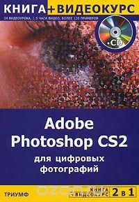 Adobe Photoshop CS2 для цифровых изображений (+ CD-ROM)