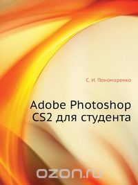 скачать Adobe Photoshop CS2 для студента