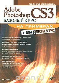 Adobe Photoshop CS3. Базовый курс на примерах