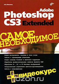 скачать Adobe Photoshop CS3 Extended