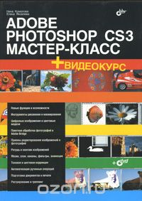Adobe Photoshop CS3. Мастер-класс