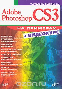 скачать Adobe Photoshop CS3. На примерах