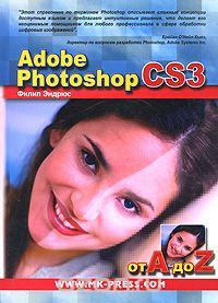 скачать Adobe Photoshop CS3 от A до Z