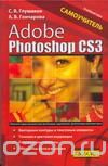 скачать Adobe Photoshop CS3. Самоучитель