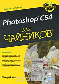 скачать Adobe Photoshop CS4