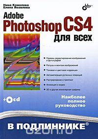 скачать Adobe Photoshop CS4 для всех (+ CD-ROM)