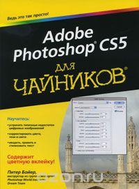 скачать Adobe Photoshop CS5 для чайников