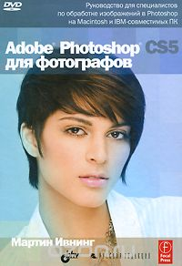 скачать Adobe Photoshop CS5 для фотографов