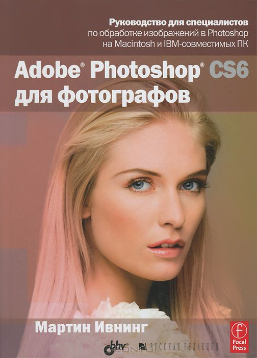 скачать Adobe Photoshop CS6 для фотографов
