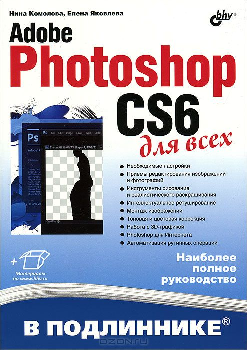 скачать Adobe Photoshop CS6 для всех