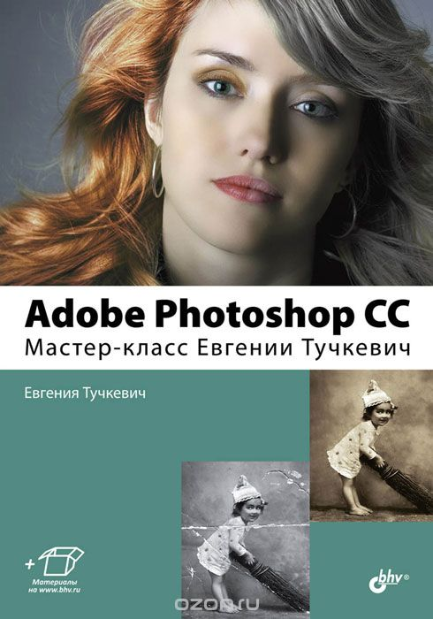 Adobe Photoshop CС. Мастер-класс Евгении Тучкевич