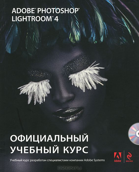 скачать Adobe Photoshop Lightroom 4 (+ CD-ROM)