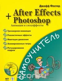 After Effects + Photoshop. Анимация и спецэффекты