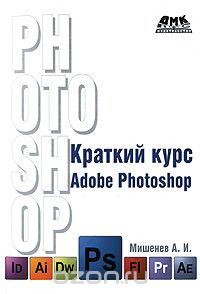 Краткий курс Adobe Photoshop