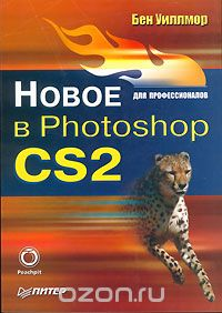 Новое в Photoshop CS2 для профессионалов