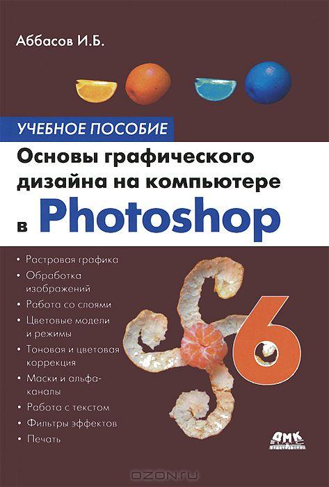 book algebraic design theory
