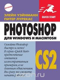 скачать Photoshop CS2 для Windows и Macintosh