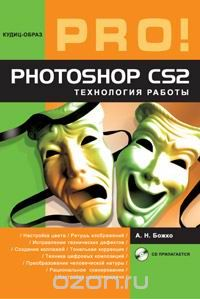 скачать Photoshop CS2. Технология работы