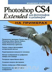 скачать Photoshop CS4 Extended для фотографов и дизайнеров на примерах