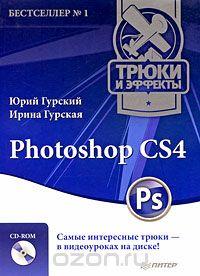 Photoshop CS4. Трюки и эффекты (+ CD-ROM)