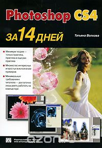 Photoshop CS4 за 14 дней