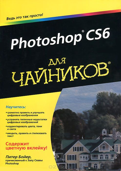 Photoshop CS6 для чайников