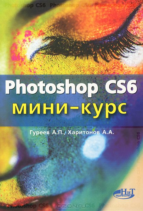 скачать Photoshop CS6. Мини-курс