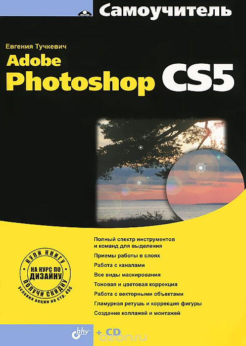 Самоучитель Adobe Photoshop CS5 (+ CD-ROM)