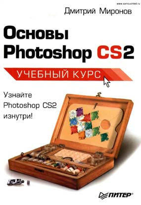 Основы Photoshop CS2. Учебный курс.