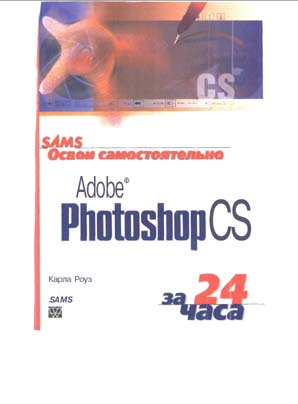 скачать Adobe Photoshop CS за 24 часа.
